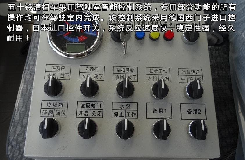 五十铃3吨扫路车驾驶室智能控制系统