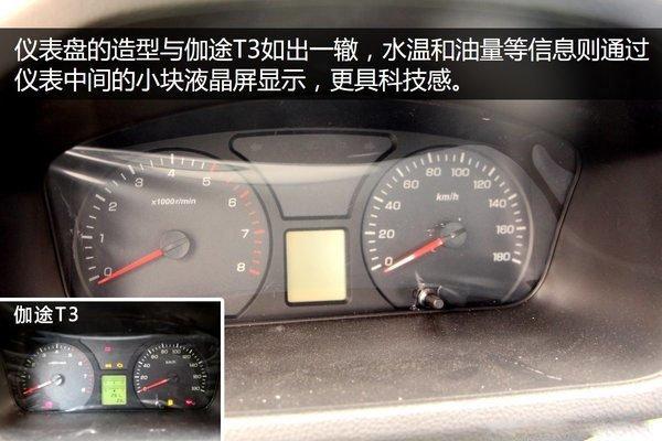 福田奥铃T3-2.8米冷藏车仪表盘