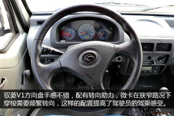 福田驭菱后双轮2.9米小型冷藏车方向盘