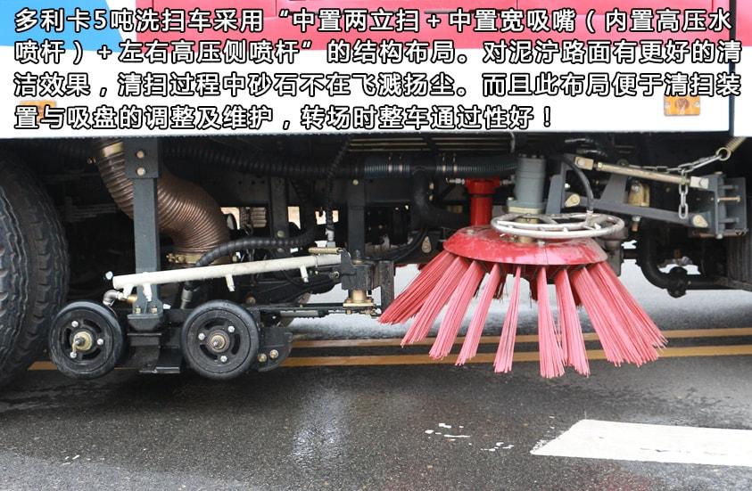 东风多利卡5吨洗扫车洗扫结构
