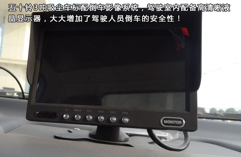 五十铃3吨小型吸尘车液晶显示器