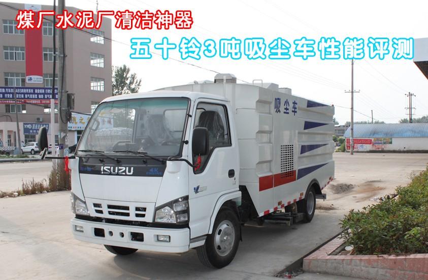 五十铃3吨小型吸尘车