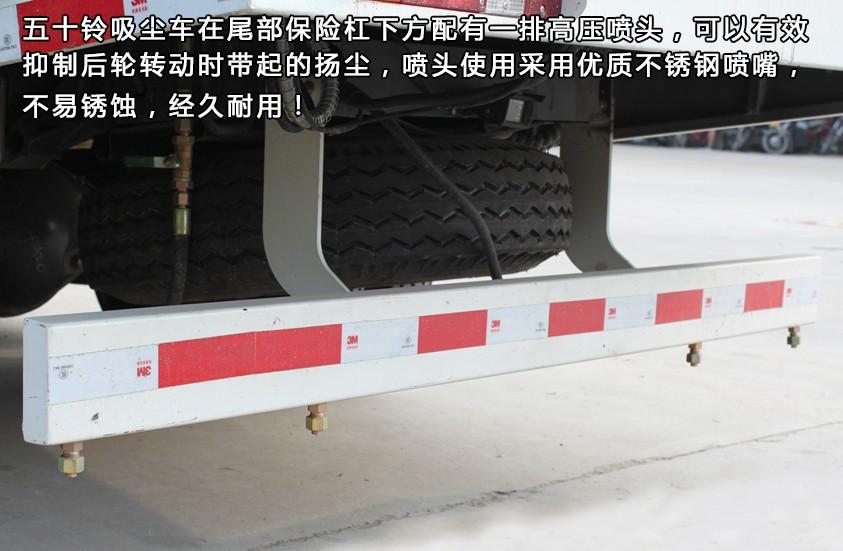 五十铃3吨小型吸尘车高压喷雾系统