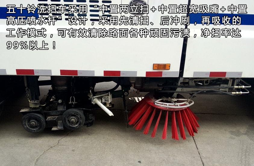 五十铃洗扫车