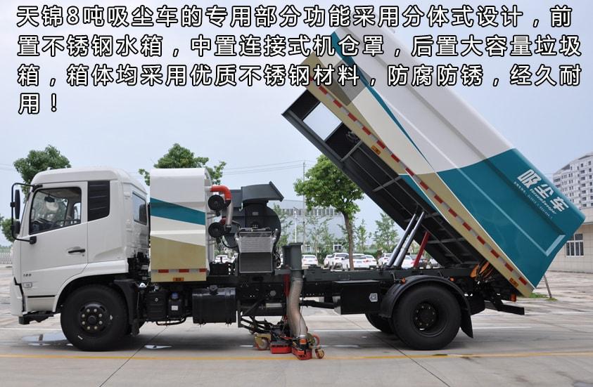 天锦8吨吸尘车