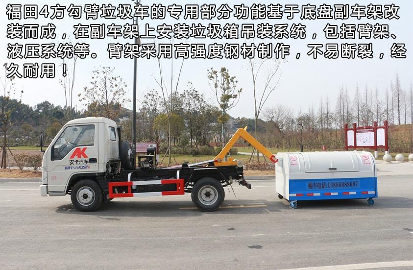 福田4方勾臂式垃圾车左侧图片