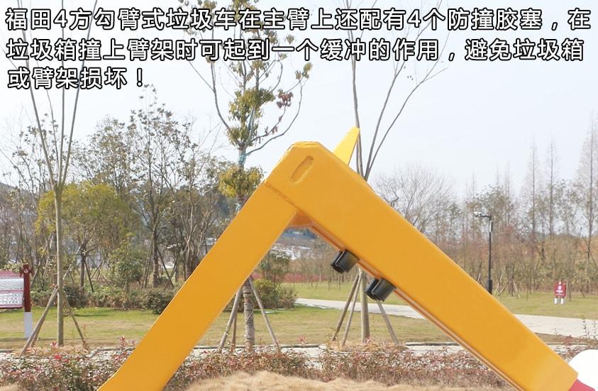 福田4方勾臂式垃圾车防撞胶塞图片