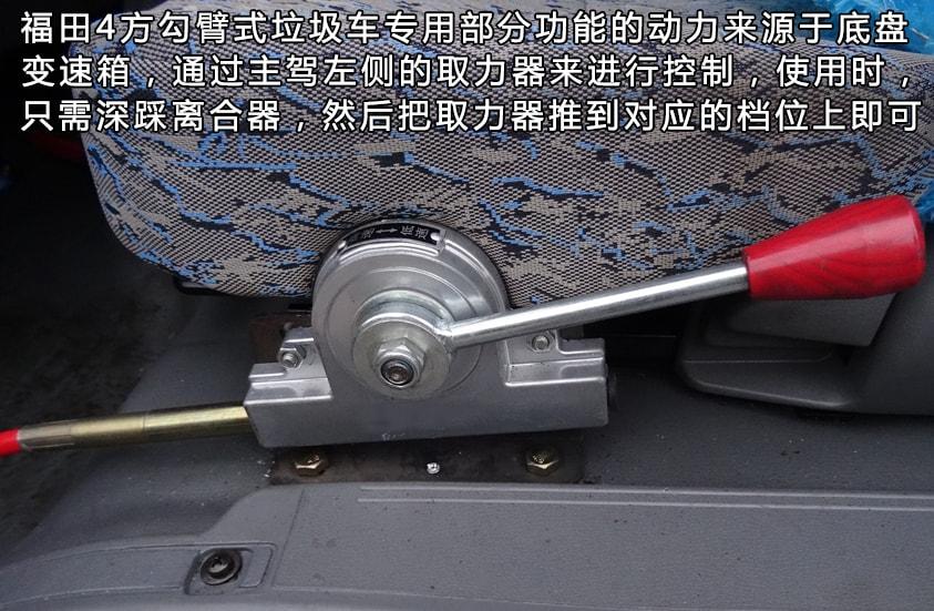 福田4方勾臂式垃圾车取力器图片