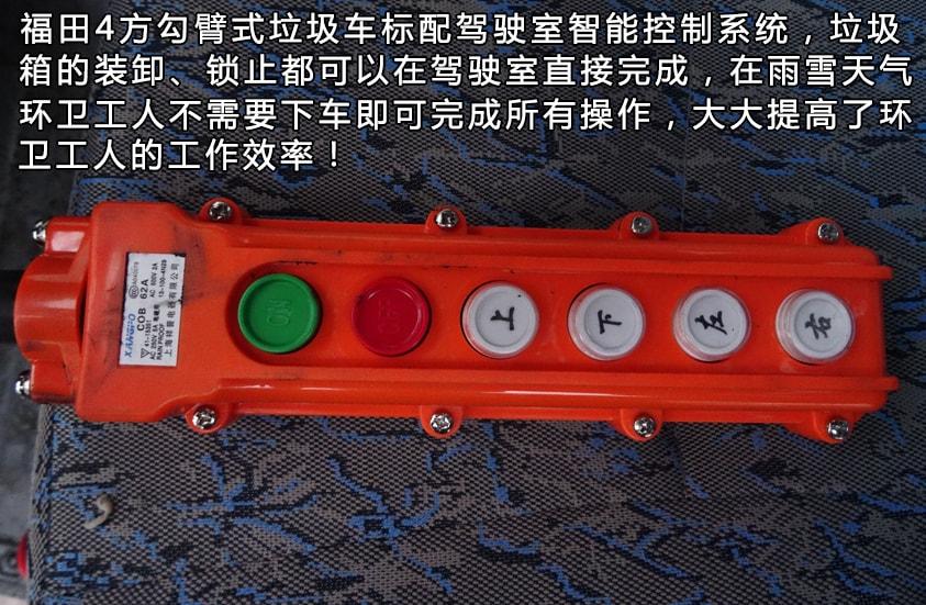 福田4方勾臂式垃圾车控制系统图片