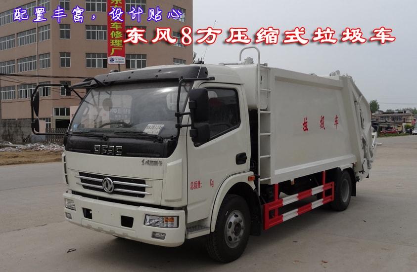 东风8方压缩式垃圾车左前侧图片