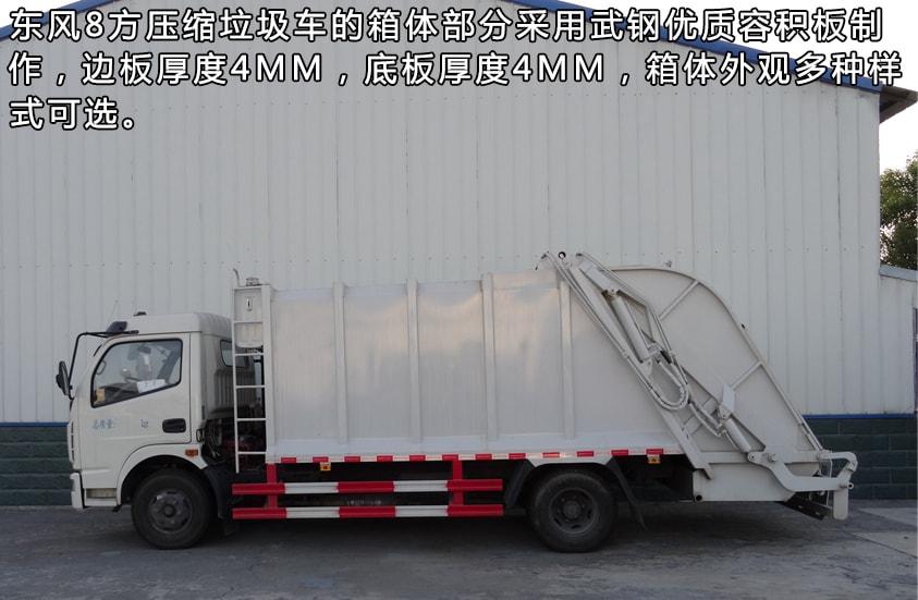 东风5吨压缩式垃圾车箱体外观