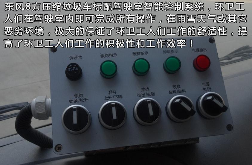 东风5吨压缩式垃圾车驾驶室控制系统