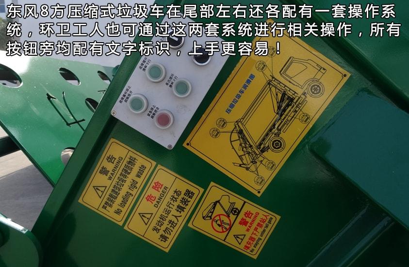 东风8方压缩式垃圾车尾部操作系统图片