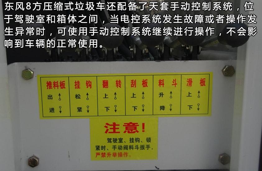 东风8方压缩式垃圾车操作说明图片