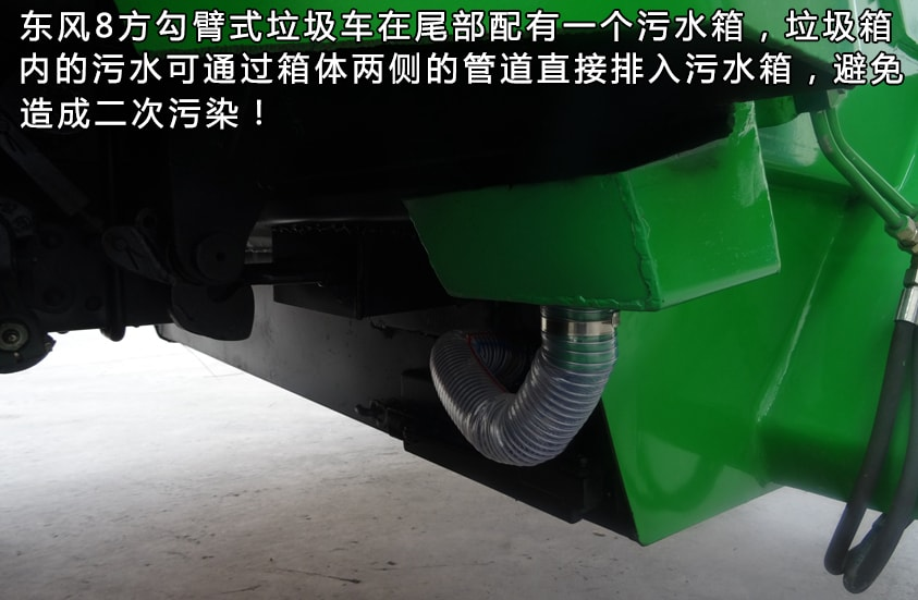东风8方压缩式垃圾车污水箱图片