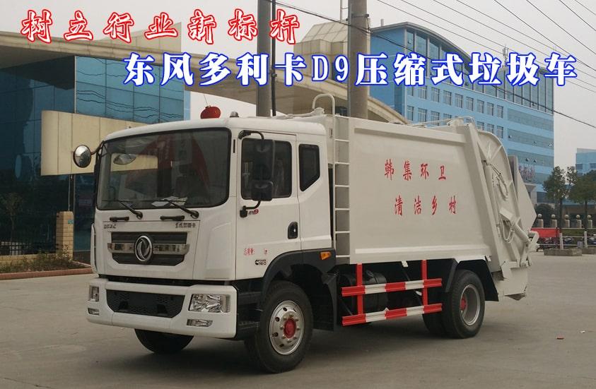东风多利卡D9系列压缩式垃圾车整车外观图片