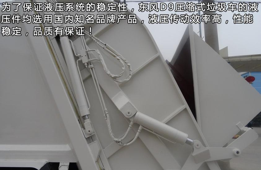 东风多利卡D9系列压缩式垃圾车液压系统图片