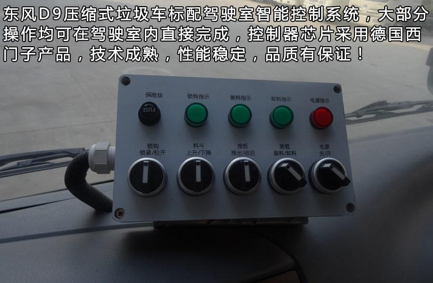 东风多利卡D9系列压缩式垃圾车驾驶室智能控制系统图片