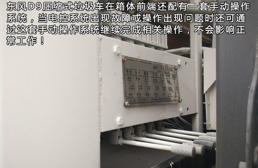 东风多利卡D9系列压缩式垃圾车手动控制系统图片