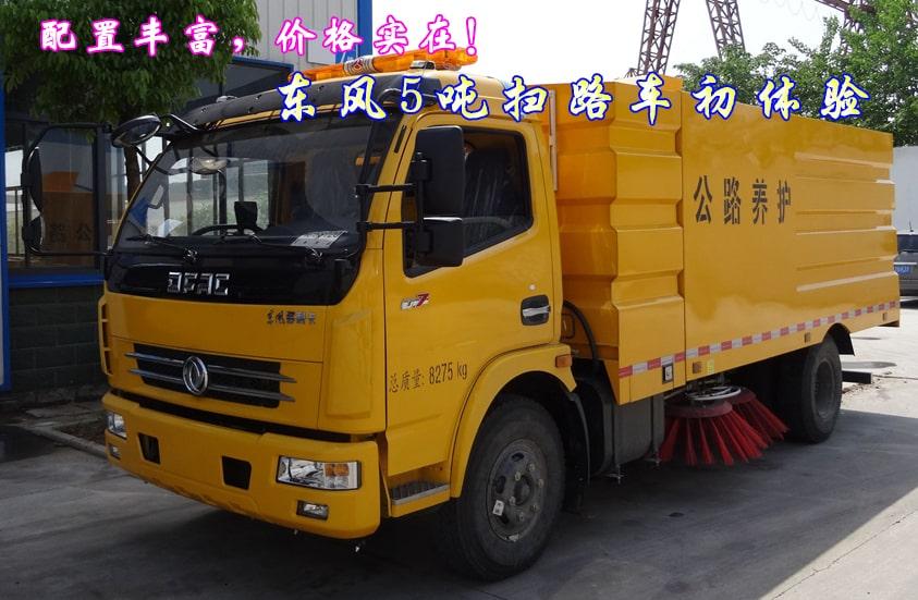 东风5吨扫路车整车一览