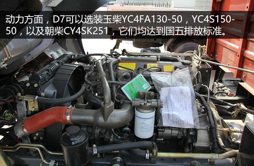 东风5吨扫路车底盘发动机