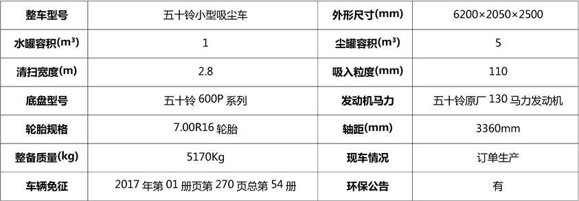 五十铃3吨小型吸尘车产品参数