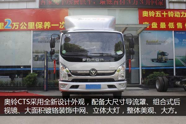 福田奥铃CTS_4.2米冷藏车底盘正前