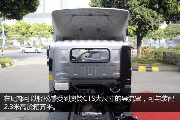 福田奥铃CTS_4.2米冷藏车底盘导流罩