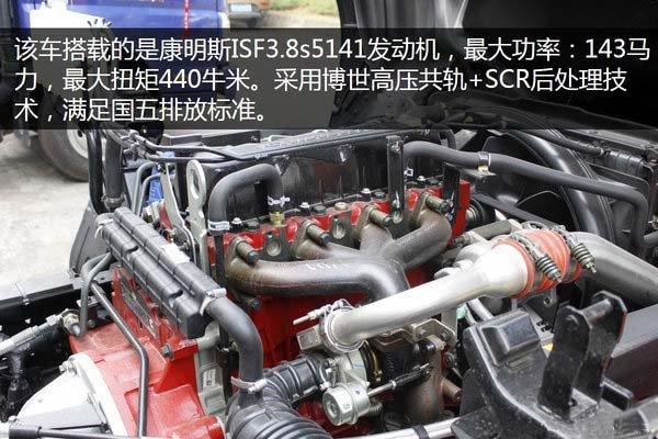 福田奥铃CTS_4.2米冷藏车康明斯发动机