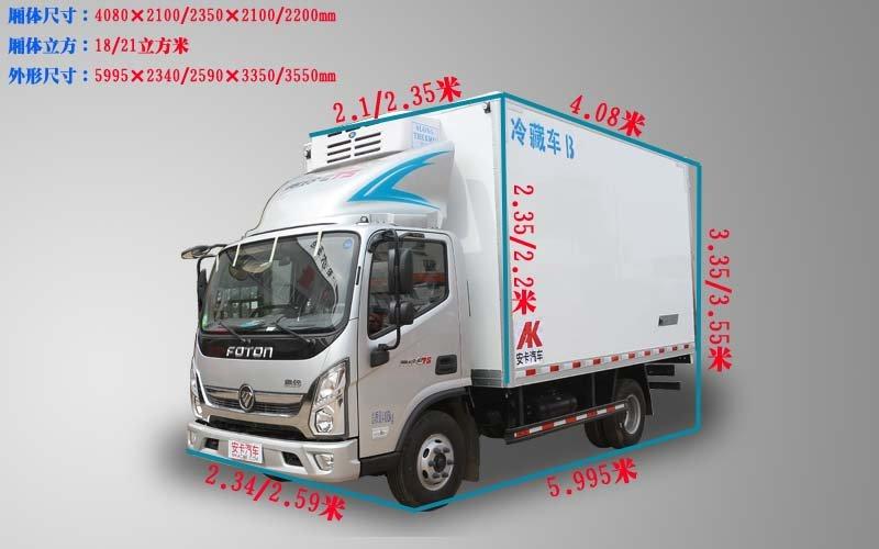 福田奥铃CTS_4.2米冷藏车厢体尺寸