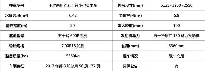 五十铃3吨小型吸尘车基本配置