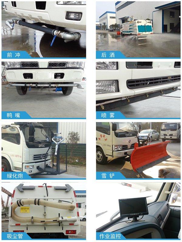 重汽8吨扫路车功能选装