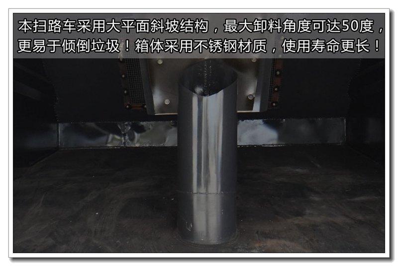东风8吨多功能道路清扫车吸尘筒