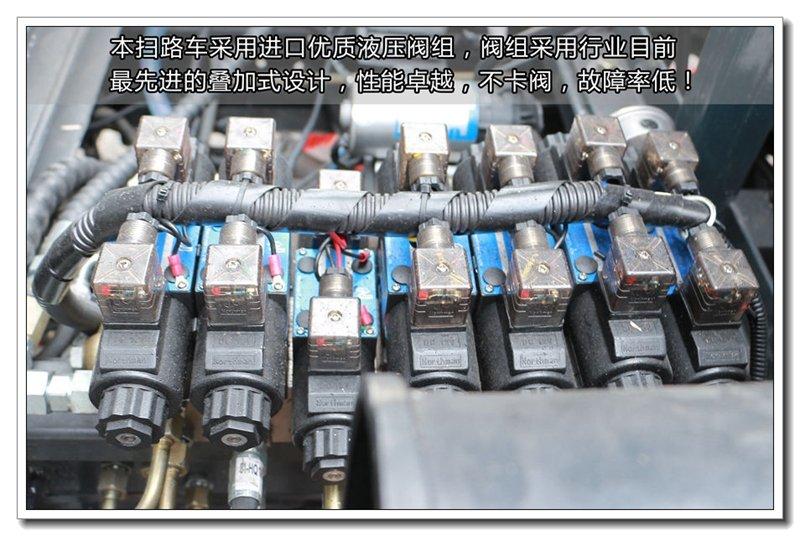 东风8吨多功能道路清扫车配备台湾液压阀