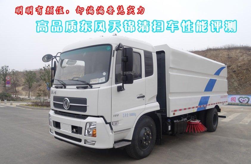 东风天锦8吨扫路车整车外观一览