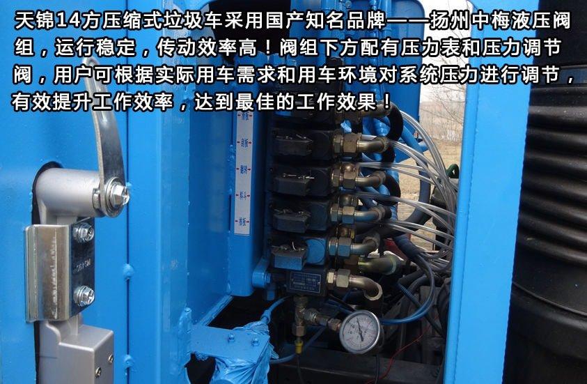 东风14方压缩式垃圾车液压阀