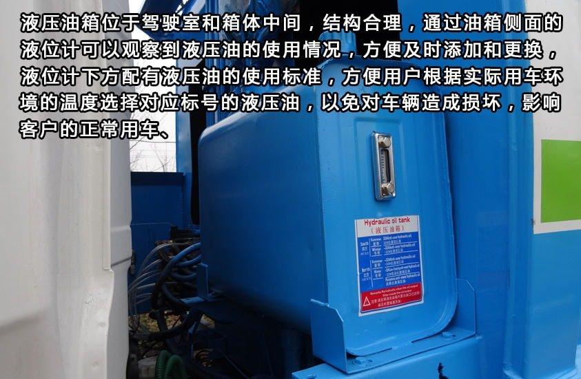 东风14方压缩式垃圾车液压油箱