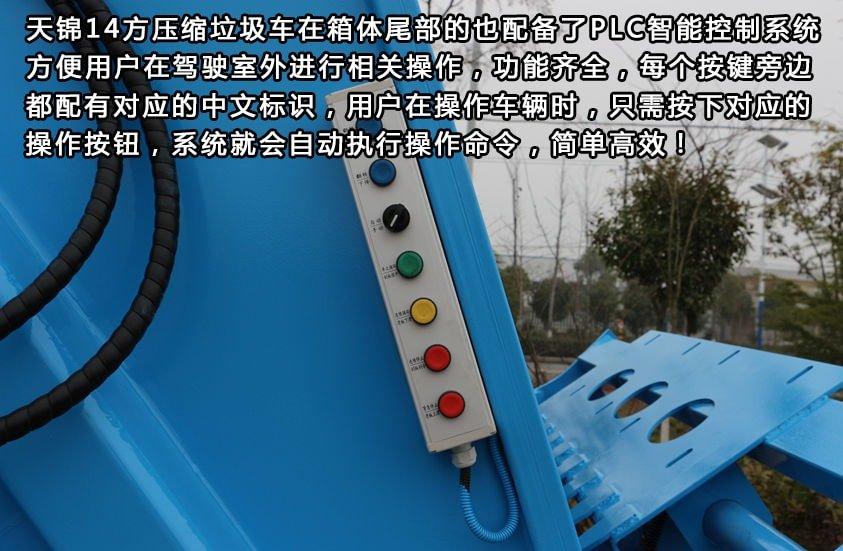 东风14方压缩式垃圾车尾部控制系统