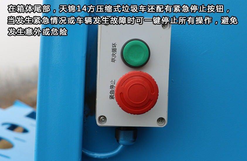 东风14方压缩式垃圾车紧急停止按钮