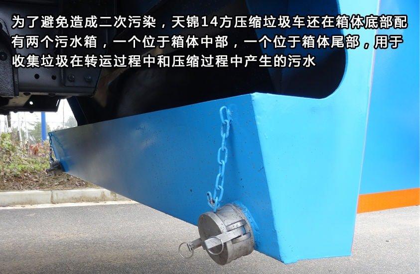 东风14方压缩式垃圾车污水箱