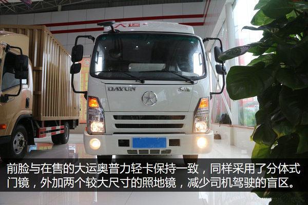 大运4.2米纯电动冷藏车正前图片