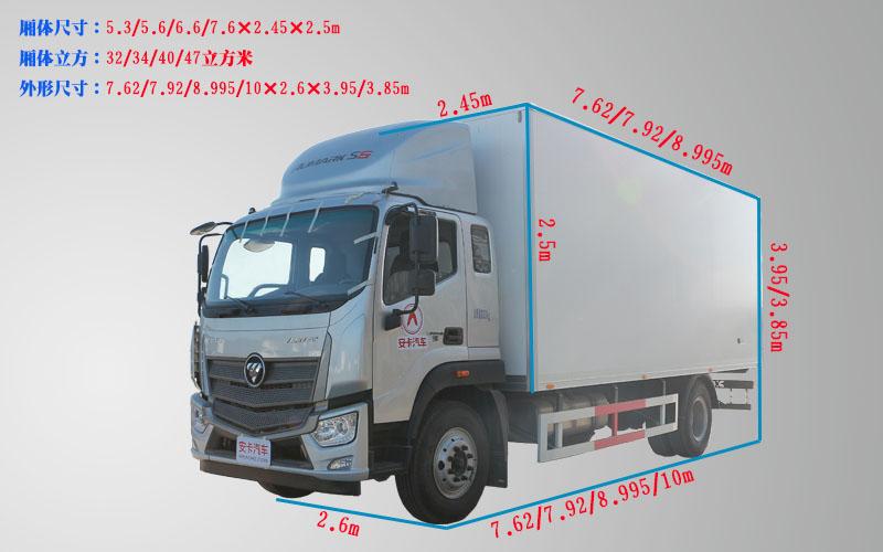 福田欧马可5.6~7.8米冷藏车厢体尺寸