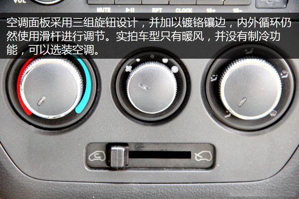 福田奥铃T3面包冷藏车空调按钮图片
