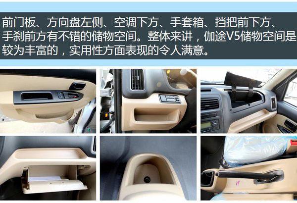 福田奥铃T3面包冷藏车扶手箱图片