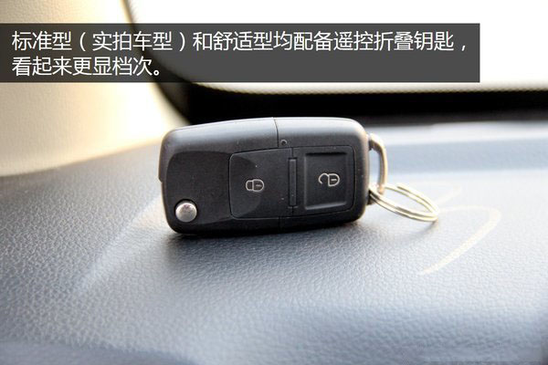 福田奥铃T3面包冷藏车钥匙图片