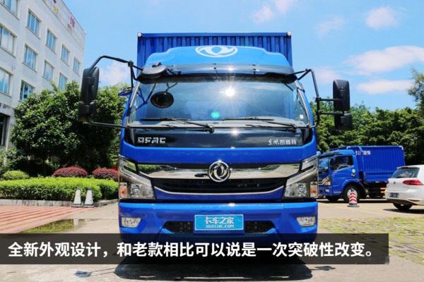 东风凯普特4.2米冷藏车正前脸图片