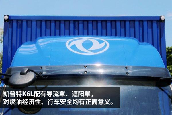 东风凯普特4.2米冷藏车导流罩图片
