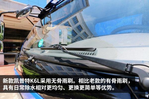 东风凯普特4.2米冷藏车雨刮器图片