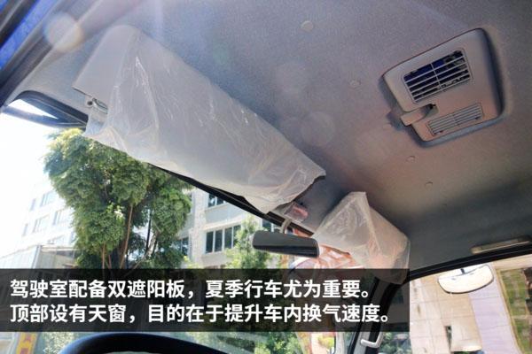东风凯普特4.2米冷藏车驾驶室内图片