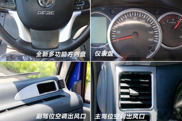 东风凯普特4.2米冷藏车方向盘图片